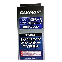 カーメイト エンジンスターター用オプション ドアロックアダプター TE404