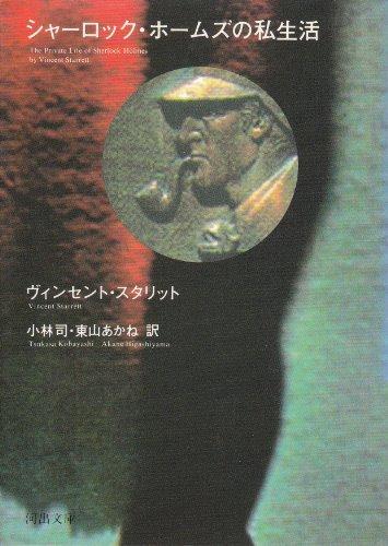 シャーロック・ホームズの私生活 (河出文庫)の詳細を見る