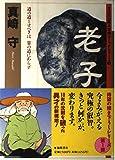 老子 (TOKUMA古典コミックシリーズ)
