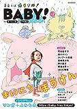 BABY! byモーニング+FRaU VOL.02 [2017年6月1日発売] [雑誌]