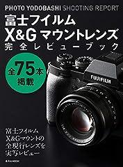 富士フイルムX&Gマウントレンズ完全レビューブック (PHOTO YODOBASHI SHOOTING REPORT)