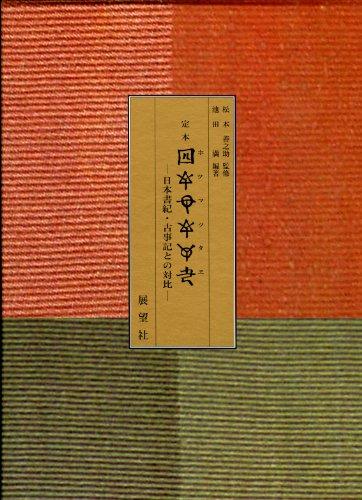 定本〔ホツマツタエ〕―日本書紀・古事記との対比の詳細を見る