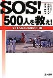 SOS!  500人を救え!  ―3・11 石巻市立病院の5日間―