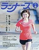 ランナーズ 2017年 04 月号 [雑誌]