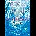 猫と幽霊と日曜日の革命 サクラダリセット1 サクラダリセット(新装版/角川文庫)