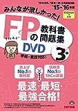 みんなが欲しかった! FPの教科書・問題集DVD 3級 2015-2016年 (<DVD>)