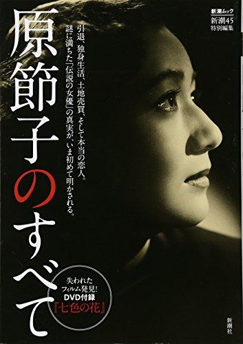 新潮45特別編集 原節子のすべて (SHINCHO MOOK)の詳細を見る