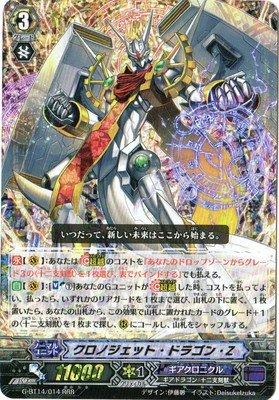 カードファイトヴァンガードG 第14弾「竜神烈伝」/G-BT14/014 クロノジェット・ドラゴン・Z RRR