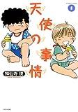 天使の事情 (1) (バンブーコミックス 4コマセレクション)