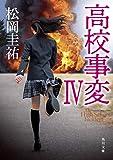 高校事変 IV (角川文庫) 画像