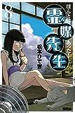ほんとにあった! 霊媒先生(8) (月刊少年ライバルコミックス)