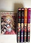 乙女戦争 コミック 1-5巻セット (月刊アクション)