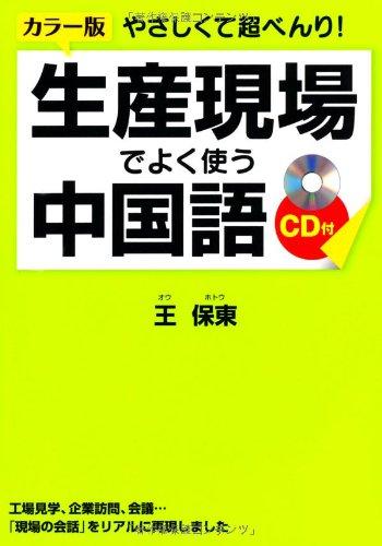 カラー版 CD付 やさしくて超べんり! 生産現場でよく使う中国語