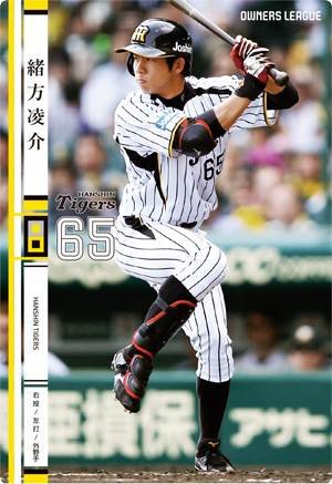 オーナーズリーグ20 OL20 白カード NW 緒方凌介 阪神タイガース