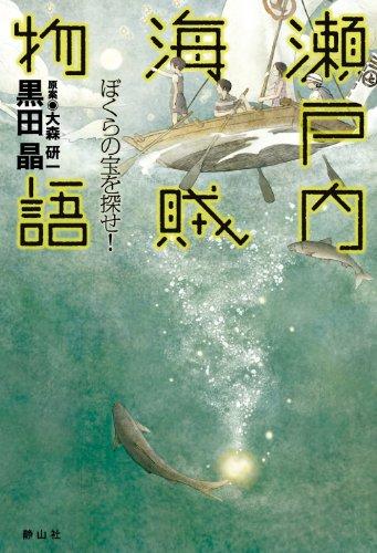 瀬戸内海賊物語 ぼくらの宝を探せ!の詳細を見る