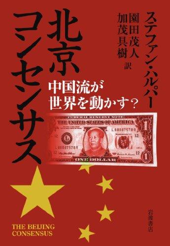 北京コンセンサス――中国流が世界を動かす?の詳細を見る