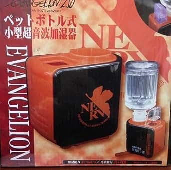 エヴァンゲリオン 加湿器 ペットボトル式小型超音波加湿器 | アニメ・萌えグッズ 通販