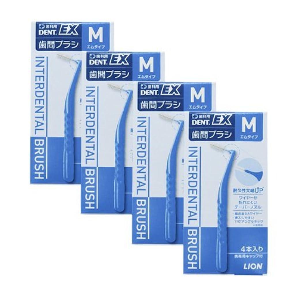 奇跡的な広告主スパンライオン DENT.EX 歯間ブラシ 4本入 ×4 個 (M(ブルー))