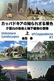 カッパドキアの知られざる景色 (上巻,高解像度版) カッパドキアの知られざる景色 高解像度版