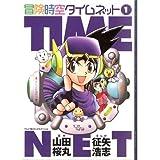 冒険時空タイムネット 1 (てんとう虫コミックススペシャル)