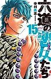 六道の悪女たち(15) (少年チャンピオン・コミックス)
