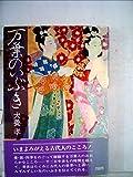 万葉のいぶき (1975年)