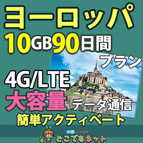 お急ぎ便ヨーロッパ 周遊 プリペイド SIMカード 4G データ 通信 (超大容量(10GB/90日))