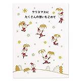 サンリオ クリスマスカード 洋風 絵本 飛び出す「クリスマスにたくさんの想いをこめて」  S6205