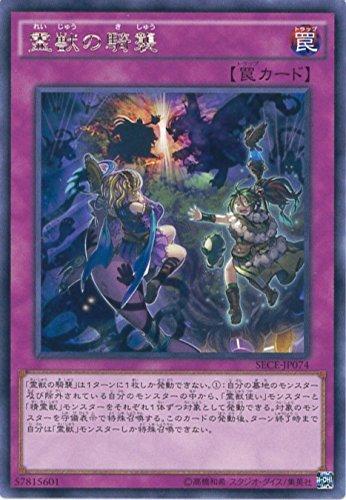 遊戯王 SECE-JP074-R 《霊獣の騎襲》 Rare