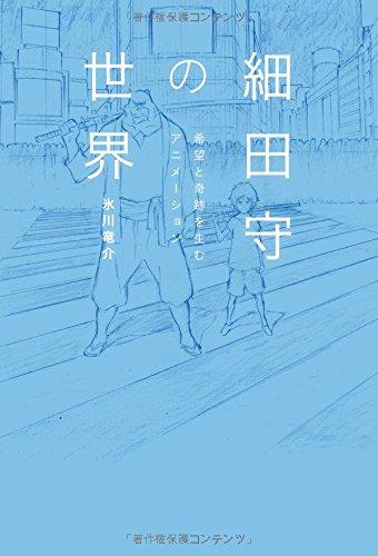 細田守の世界――希望と奇跡を生むアニメーションの詳細を見る