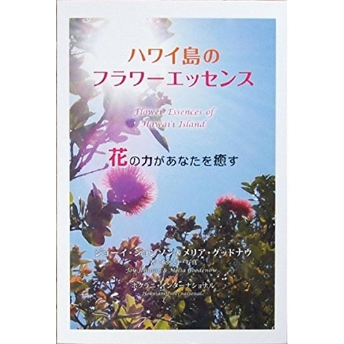 リズミカルな落花生期待してハワイアン レインフォレスト ナチュラルズ 書籍『ハワイ島のフラワーエッセンス 花の力があなたを癒す』