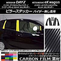 AP ピラーステッカー カーボン調 ニッサン/ミツビシ デイズ/eKワゴン B21W/B11W 2013年06月~ ホワイト AP-CF3717-WH 入数:1セット(8枚)