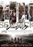 シージャック [DVD]