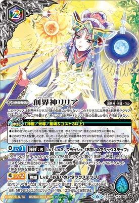 バトルスピリッツ/BS48-XX02 創界神リリア XX