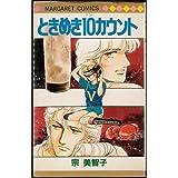 ときめき10カウント (マーガレットコミックス)