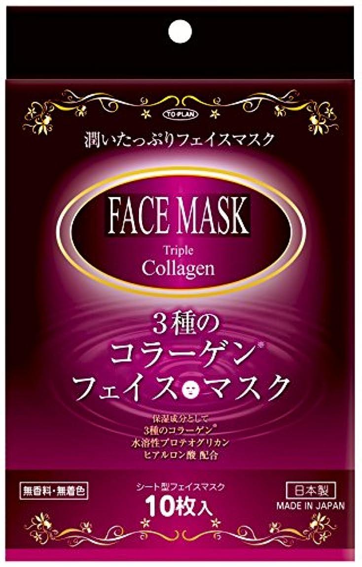 自分自身ラジカル地中海TO-PLAN(トプラン) 3種のコラーゲン フェイスマスク 10枚入