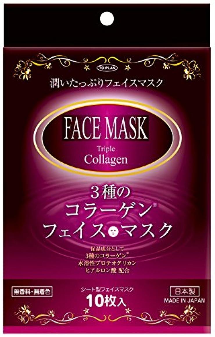 振動する案件簡略化するTO-PLAN(トプラン) 3種のコラーゲン フェイスマスク 10枚入