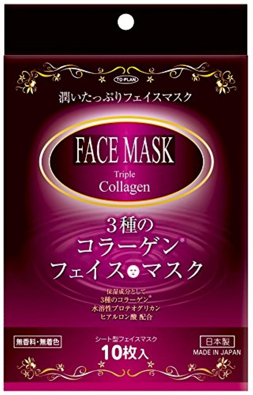 面倒回答小道具TO-PLAN(トプラン) 3種のコラーゲン フェイスマスク 10枚入