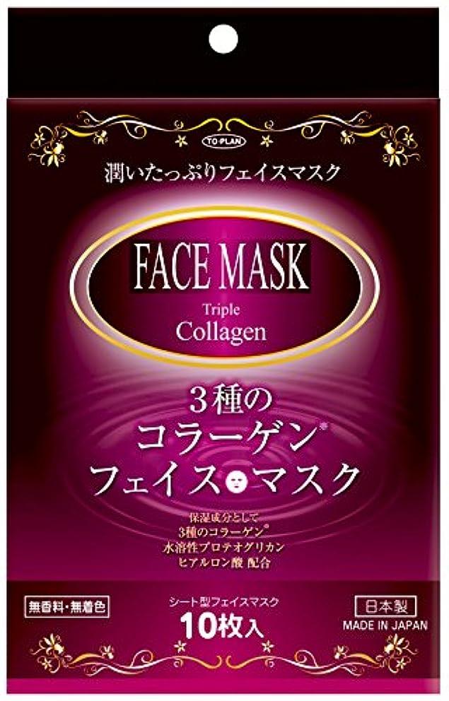 特殊予算アクセスTO-PLAN(トプラン) 3種のコラーゲン フェイスマスク 10枚入