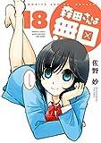 森田さんは無口 (18) (バンブーコミックス 4コマセレクション)