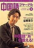 中国語ジャーナル 2007年 10月号 [雑誌]