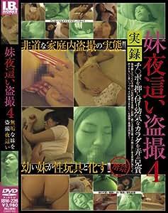 妹夜這い盗撮 4 [DVD]
