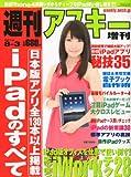 週刊アスキー増刊 iPadのすべて 2010年 8/3号 [雑誌]