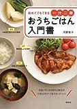 おうちごはん入門書 初めてでもできる一汁二菜 (講談社のお料理BOOK)
