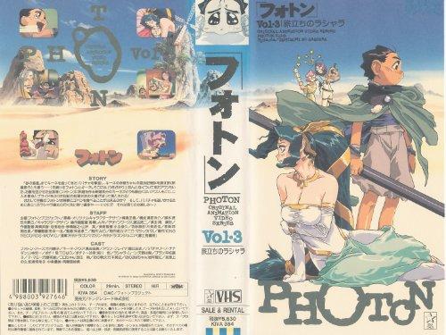 フォトン VOL.3 「旅立ちのラシャラ」 [VHS]