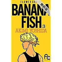 BANANA FISH(3)【期間限定 無料お試し版】 (フラワーコミックス)