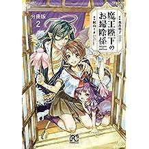 魔王陛下のお掃除係【分冊版】 2 (プリンセス・コミックス)