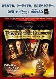 パイレーツ・オブ・カリビアン/呪われた海賊たち DVD+microSDセット