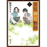 宮廷神官物語 十 (角川文庫)