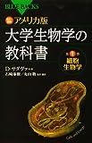 カラー図解 アメリカ版 大学生物学の教科書 第1巻 細胞生物学 (ブルーバックス)